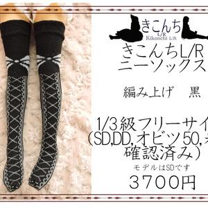 【last1を委託中】1/3ドール用ニーソックス 編み上げ 黒