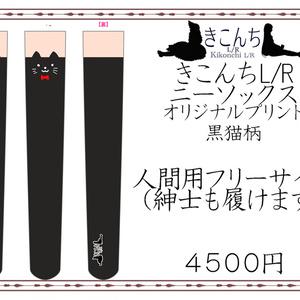 last1 人間用 オリジナルプリントニーソックス 黒猫柄