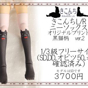 last1 人間サイズ ハイソックス オリジナルプリント 黒猫柄