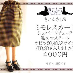 1/3ドール用 ミモレスカート シェパードチェック 黒×マスタード