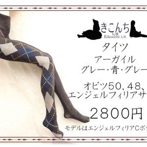 [last1]50cmドール用タイツ アーガイル グレー・青・グレー