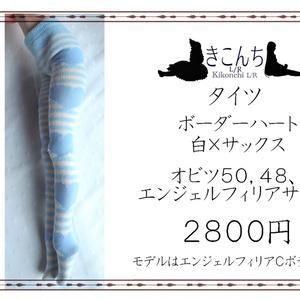 [last1]50cmドール用タイツ ボーダーハート 白×サックス