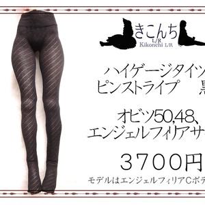 [再販]50cmドール用ハイゲージタイツ ピンストライプ 黒