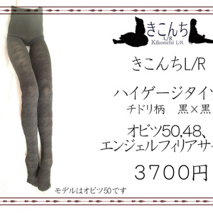[last1] 50cmドール向けハイゲージタイツ 千鳥柄 黒×黒