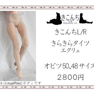 [last1]50cmドール用タイツ エクリュ