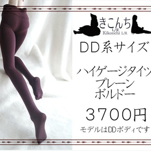 【再販開始】DD系サイズ ハイゲージタイツ プレーン ボルドー