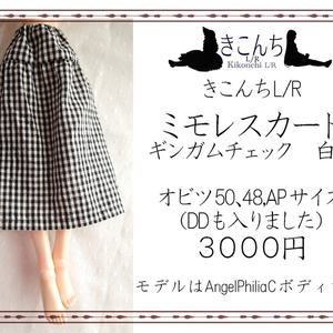 1/3ドール向け ミモレスカート ギンガムチェック 白黒