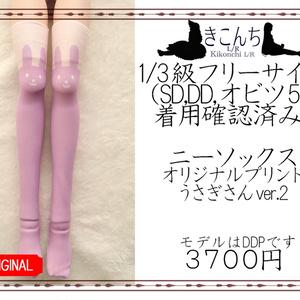 [再販]1/3ドール用ニーソックス オリジナルプリント うさぎさん ver.2