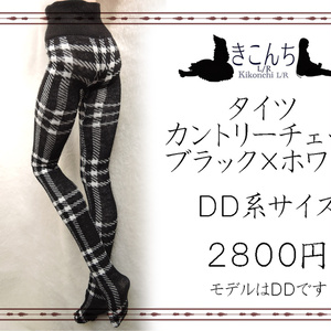 last1 DD系ドール向けタイツ カントリーチェック ブラック×ホワイト