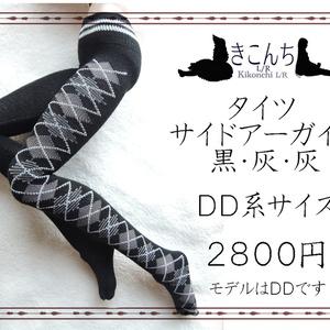 DD系ドール向けタイツ サイドアーガイル 黒・灰・灰