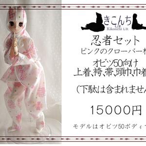 【last1】50cmドール向け忍者服 ピンククローバー
