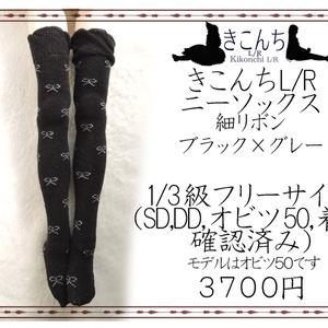 【一点もの】1/3ドール向けニーソックス 細リボン ブラック×グレー this stocking is one-of-a-kind!