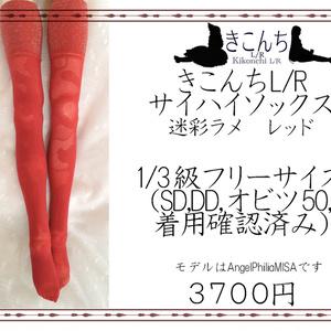 【last1】1/3ドール用サイハイソックス 迷彩ラメ レッド