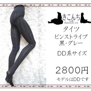 【Last1】DD系サイズ タイツ ピンストライプ 黒・グレー