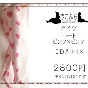 last1 DD系サイズ タイツ ハート ピンク×ピンク