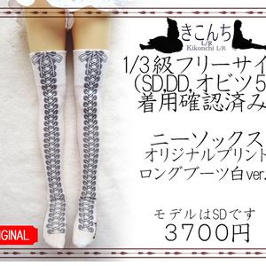 last1 1/3ドール向けニーソックス オリジナルプリント ロングブーツ ホワイト