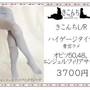 [last1]50cmドール用ハイゲージタイツ 青空ラメ