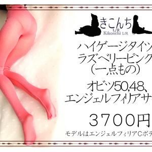 【1点もの】50センチドール向け ハイゲージタイツ ラズベリーピンク