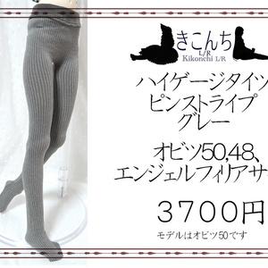【Last1】50cmドール向け ハイゲージタイツ ピンストライプ グレー