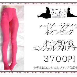 【Last1】50cmドール向け ハイゲージタイツ ネオンピンク