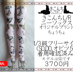 【last1】1/3級ドール向けニーソックス オリジナルプリント ちょうちょ