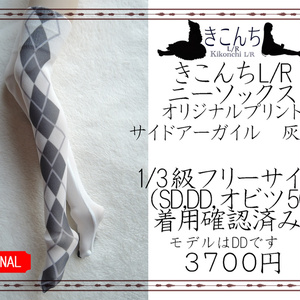 last1 1/3級向けニーソックス オリジナルプリントサイドアーガイル 灰×白