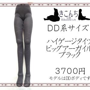 【再販開始】 DD系サイズ ハイゲージタイツ ビッグアーガイル ブラック