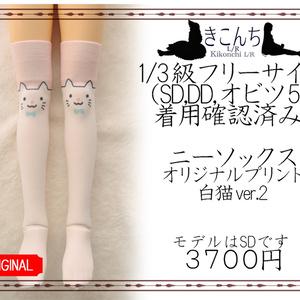 【再販】1/3級向け ニーソックス オリジナルプリント 白猫ver.2