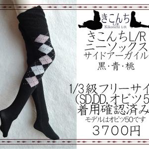 1/3級向け ニーソックス サイドアーガイル 黒・青・桃