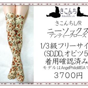1/3級ドールニーソックス アンティークローズ socks for bjd antique rose