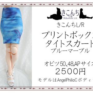 50cmドール向け プリントボックスタイトスカート ブルーマーブル