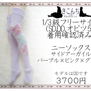 last1【9月新作】1/3ドール向けニーソックス  サイドアーガイル パープル×ピンク×グリーン
