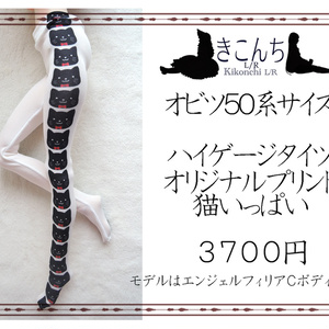 【9月新作】50cmドール向け ハイゲージタイツ オリジナルプリント 猫いっぱい