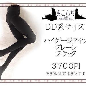 last1  DD系サイズ ハイゲージタイツ プレーン ブラック