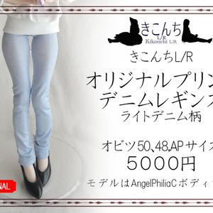【再販準備中】50cmドール向け オリジナルプリントデニムレギンス ライトデニム柄