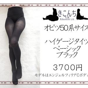 last1 50cmドール向け ハイゲージタイツ ベーシック ブラック