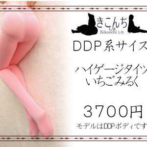 DDP/50cmドール向け ハイゲージタイツ いちごみるく