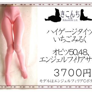 【last1】DDP/50cmドール向け ハイゲージタイツ いちごみるく