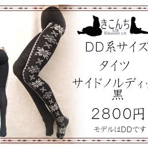 [last1] DD系サイズ タイツ サイドノルディック 黒