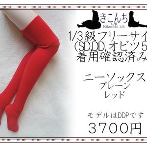 【12月新作】1/3ドール向けニーソックス プレーン レッド