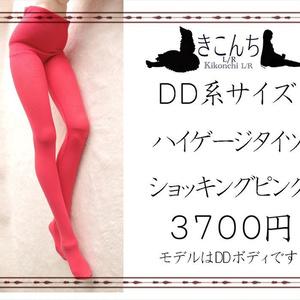 【12月新作】DD系サイズ ハイゲージタイツ ショッキングピンク