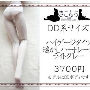 【last1】DD系サイズ ハイゲージタイツ 透かしハートレース ライトグレー