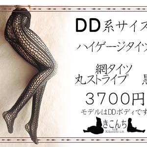 last1 DD系サイズ ハイゲージタイツ 網タイツ 丸ストライプ 黒