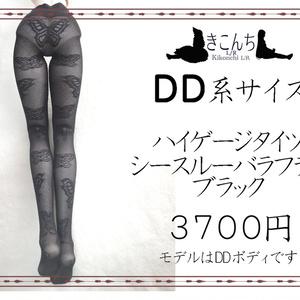 DD系サイズ ハイゲージタイツ シースルーバタフライ ブラック DDDy着用可