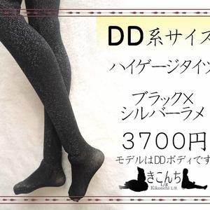 last1 DD向け ハイゲージタイツ ブラック×シルバーラメ