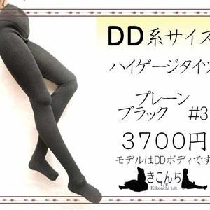 DD系サイズ ハイゲージタイツ プレーン ブラック #3 DDDy着用可能