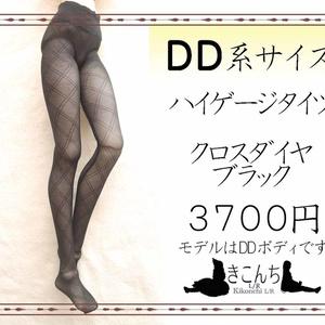 DD系サイズ ハイゲージタイツ クロスダイヤ ブラック DDDy着用可能