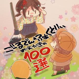 ごーるでん☆ふぁくとりぃ おえかきの100選