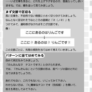 HANASU技術読本「UTAUでもっとHANAしたい!」