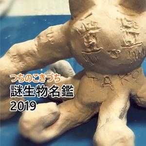 謎生物名鑑2019